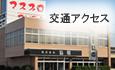 協電への交通アクセス